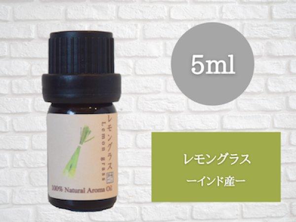 画像1: レモングラス精油 5ml (1)