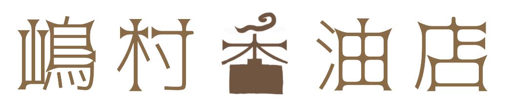 嶋村香油店